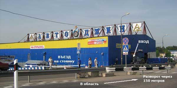Магазин автозапчастей «Всё для